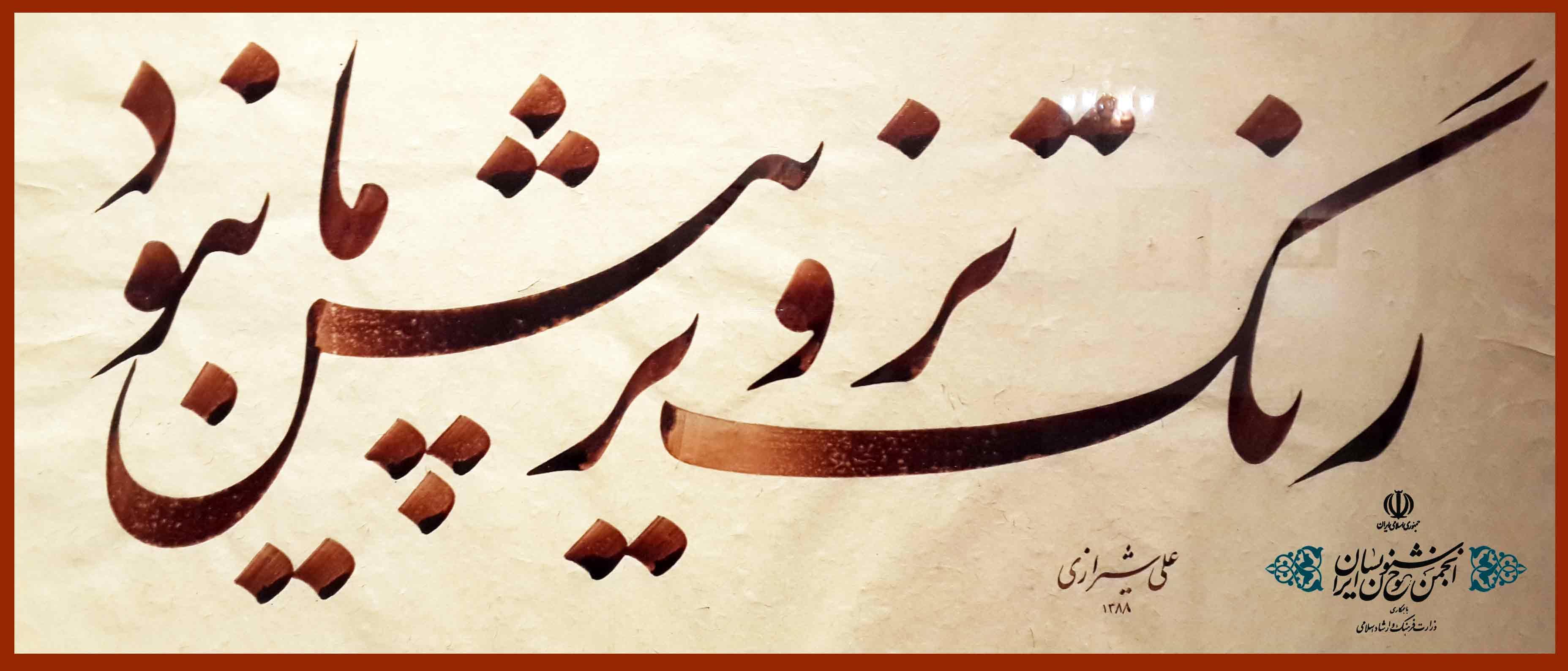 اثر استاد شیرازی انجمن خوشنویسان ایران