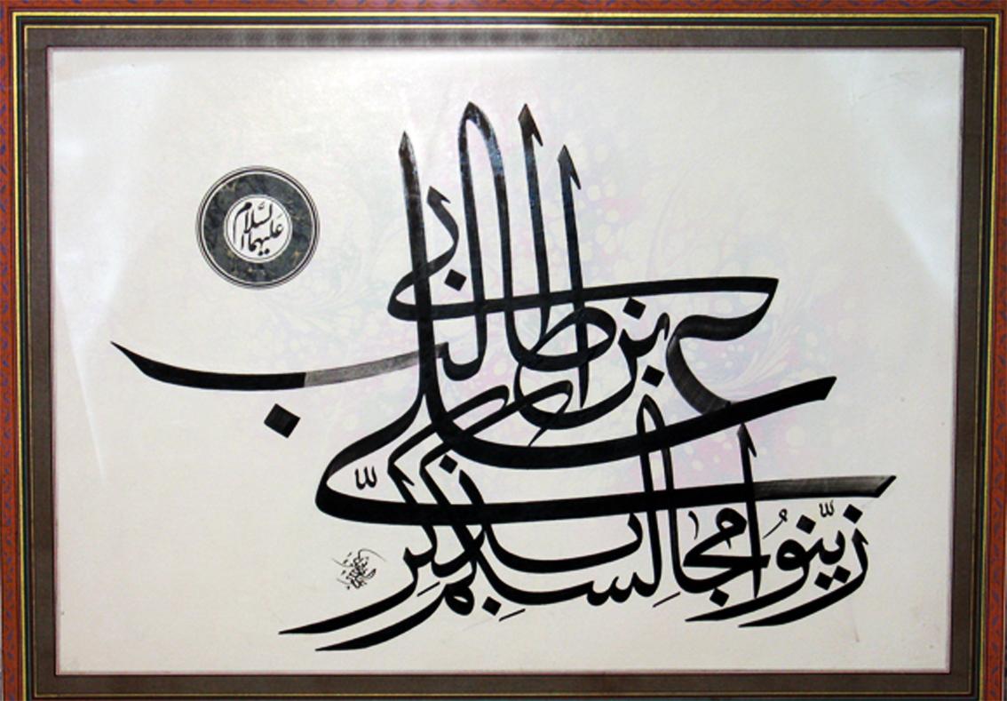 عبدالرضایی انجمن خوشنویسان ایران