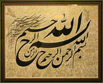 استاد فلسفی انجمن خوشنویسان ایران