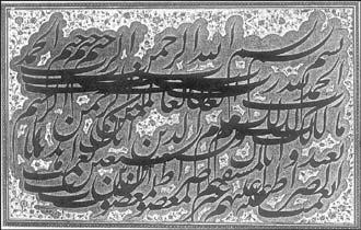 غلامرضا اصفهانی انجمن خوشنویسان ایران