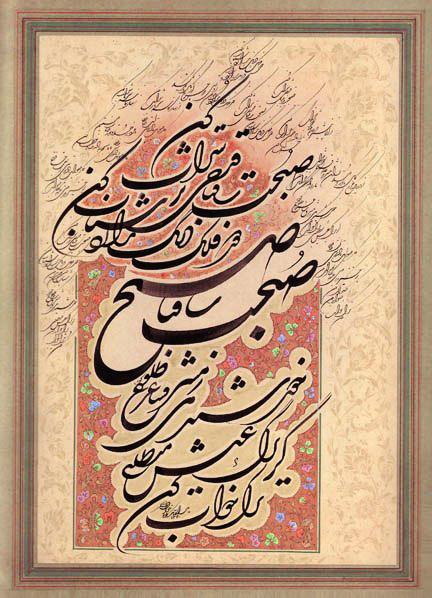 اثر2 استاد کابلی انجمن خوشنویسان ایران