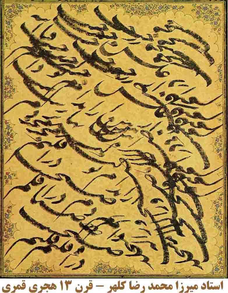 کلهر انجمن خوشنویسان ایران