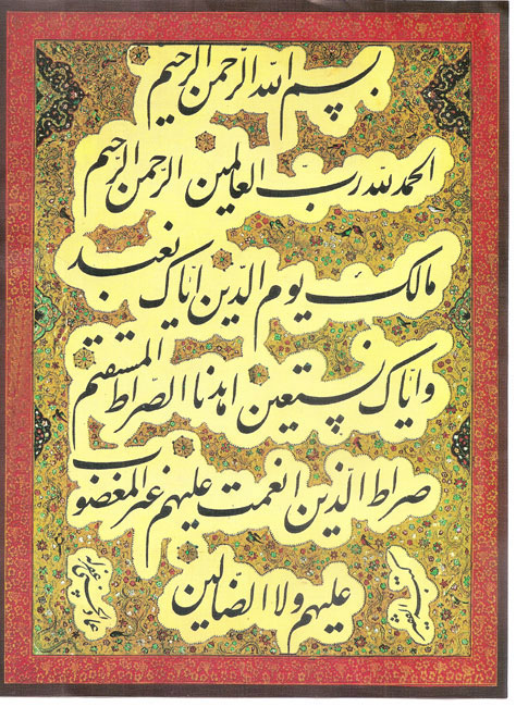 میرعماد انجمن خوشنویسان ایران